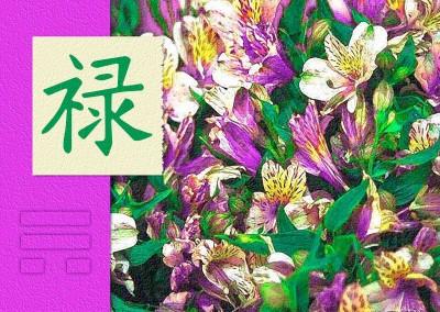 Feng Shui Prosperity