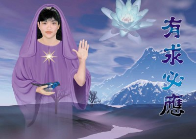 The Blessing of Quan Yin